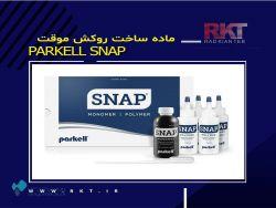 ماده ساخت روکش موقت SNAP
