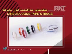 حلقه و نوار کدگذاری اینسترومنت و ابزار